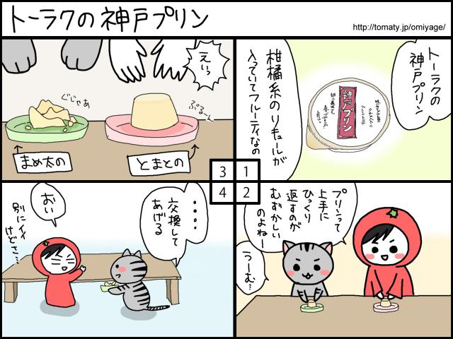 まめ太の4コマ漫画「トーラクの神戸プリン」