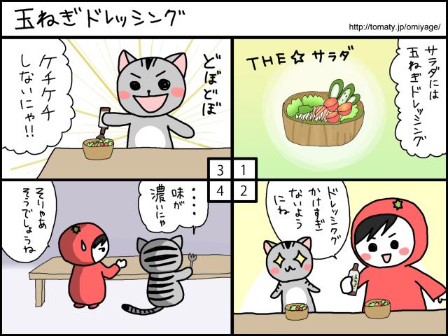 まめ太の4コマ漫画「玉ねぎドレッシング」