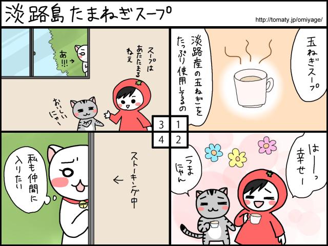 まめ太の4コマ漫画「淡路島の玉ねぎスープ」