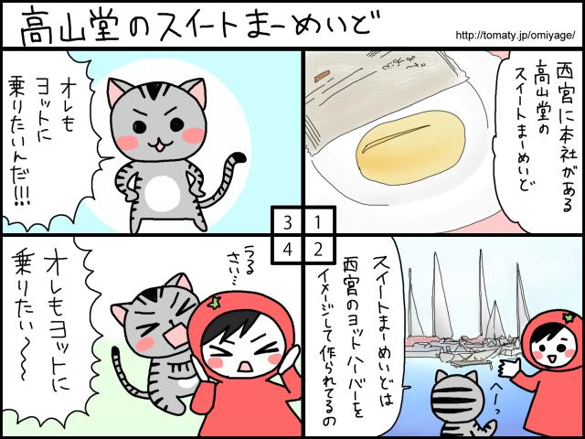 まめ太の4コマ漫画「高山堂のスイートまーめいど」