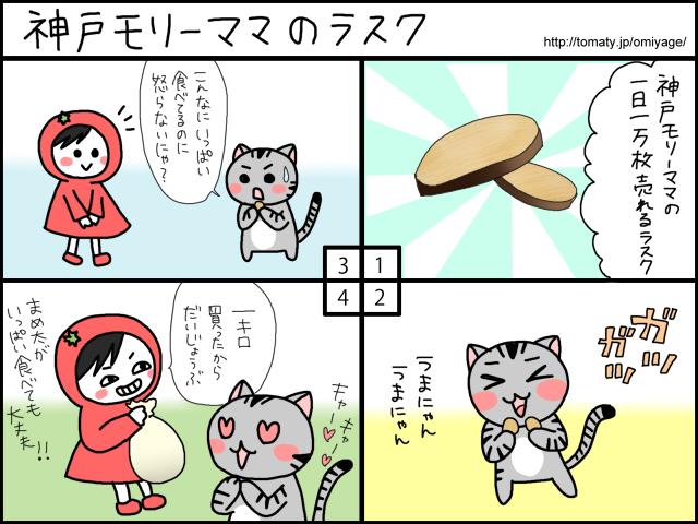 まめ太の4コマ漫画「神戸モリーママのラスク」