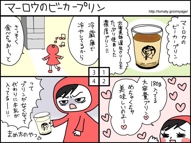 まめ太の4コマ漫画「マーロウのビーカープリン」