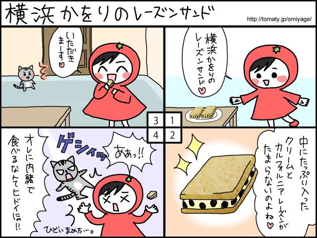 まめ太の4コマ漫画「横浜かをりのレーズンサンド」