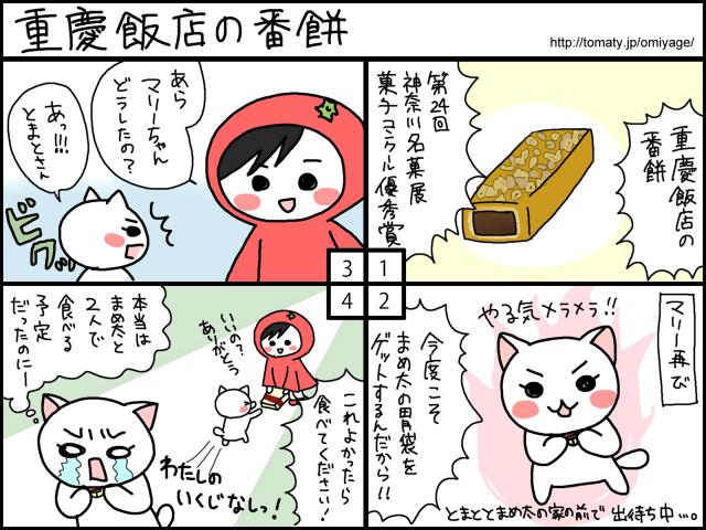 まめ太の4コマ漫画「重慶飯店の番餅」