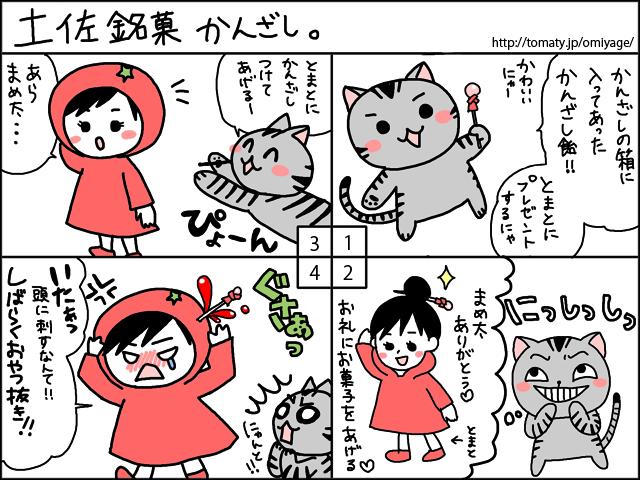 まめ太の4コマ漫画「土佐銘菓かんざし」
