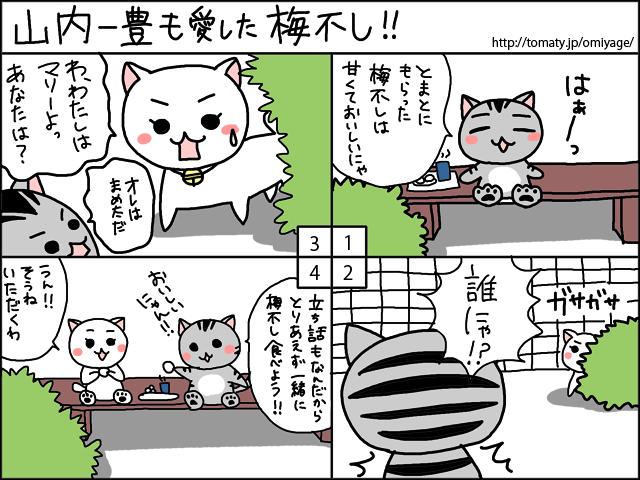 まめ太の4コマ漫画「土佐藩山内一豊も愛した梅不し」
