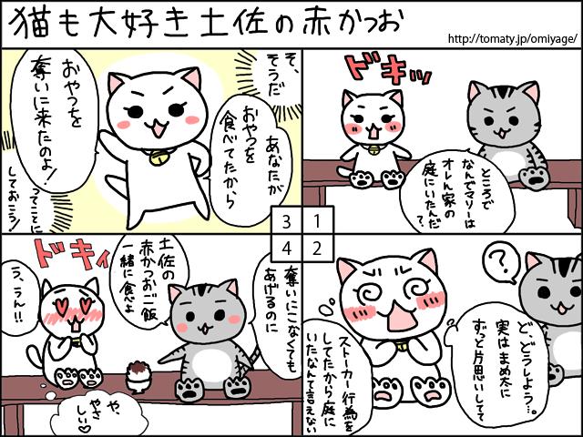 まめ太の4コマ漫画「猫も大好き土佐の赤かつお」