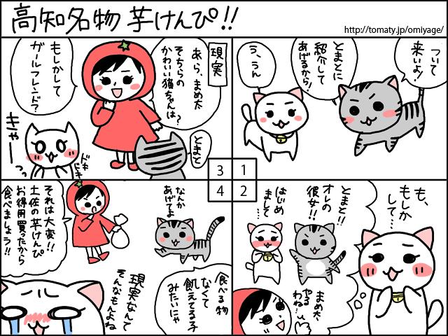 まめ太の4コマ漫画「高知名物 芋けんぴ」