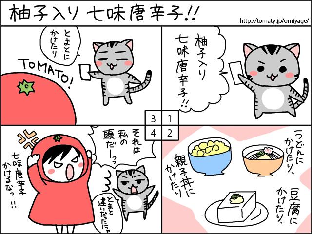 まめ太の4コマ漫画「柚子入り七味唐辛子」