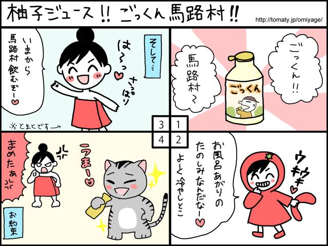 まめ太の4コマ漫画「柚子ジュース!!ごっくん馬路村!!」