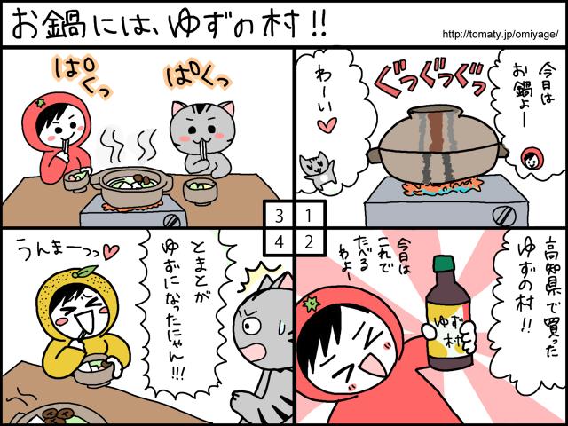 まめ太の4コマ漫画「お鍋には、ゆずの村!!」