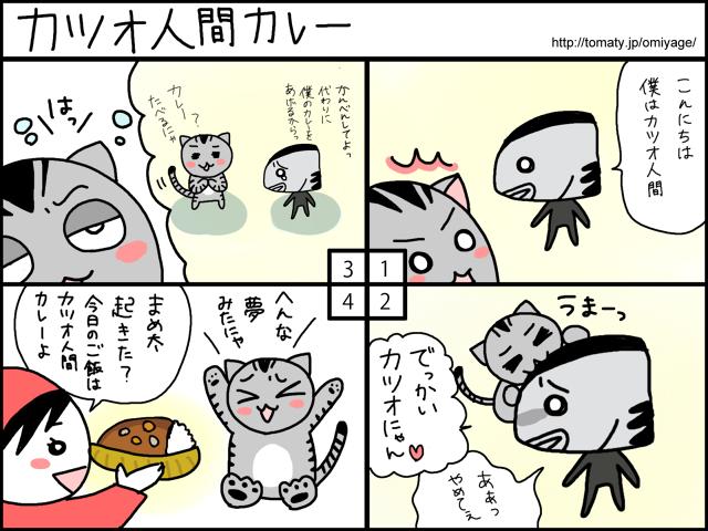 まめ太の4コマ漫画「カツオ人間カレー」
