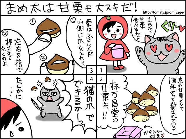 まめ太の4コマ漫画「まめ太は甘栗も大スキだ!」