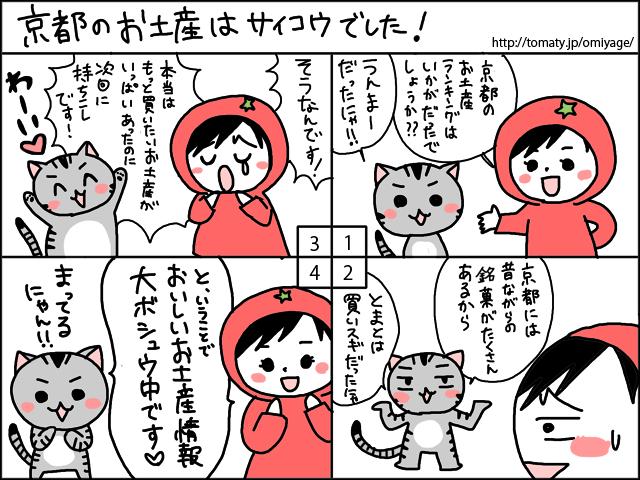 まめ太の4コマ漫画「京都のお土産はサイコウでした!」