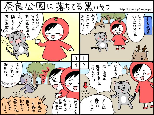 まめ太の4コマ漫画「奈良公園に落ちてる黒いやつ」