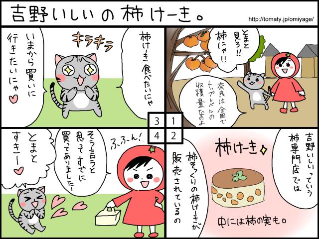 まめ太の4コマ漫画「吉野いしいの柿けーき」