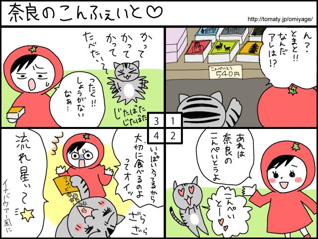 まめ太の4コマ漫画「奈良のこんふぇいと」