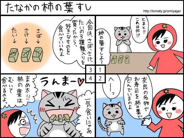 まめ太の4コマ漫画「たなかの柿の葉すし」