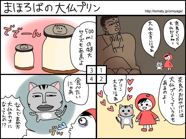 まめ太の4コマ漫画「まほろばの大仏ぷりん」