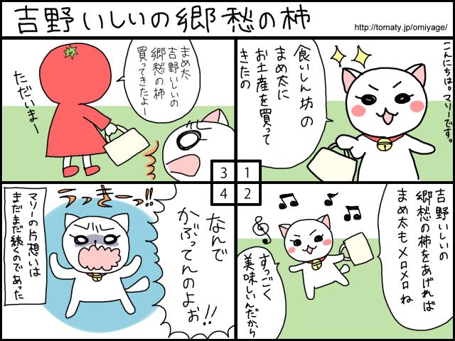 まめ太の4コマ漫画「吉野いしいの郷愁の柿」