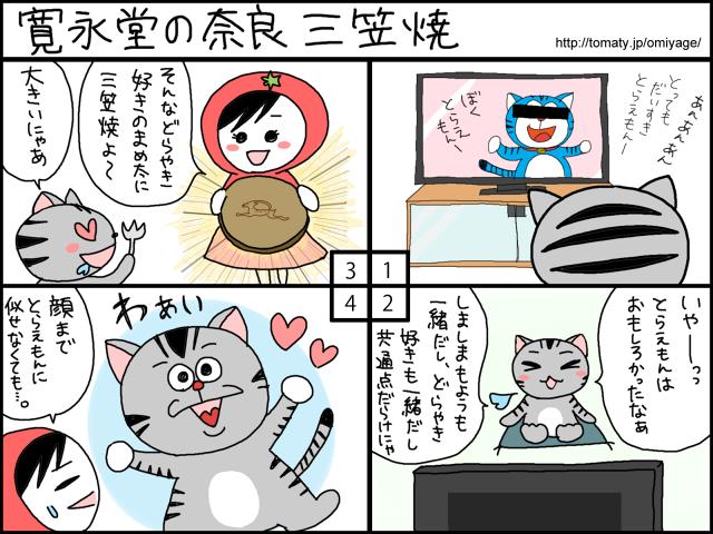 まめ太の4コマ漫画「寛永堂の奈良三笠焼」