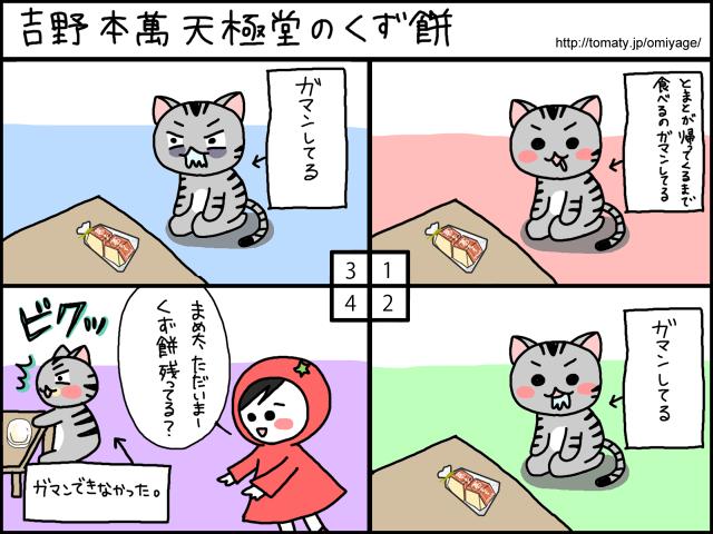 まめ太の4コマ漫画「吉野本萬天極堂のくず餅」