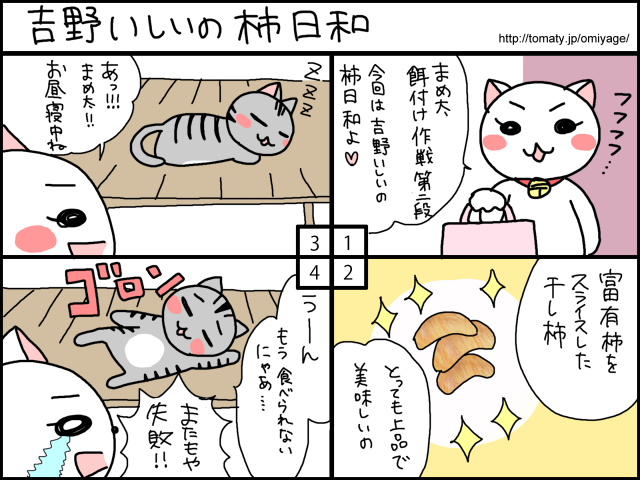 まめ太の4コマ漫画「吉野いしいの柿日和