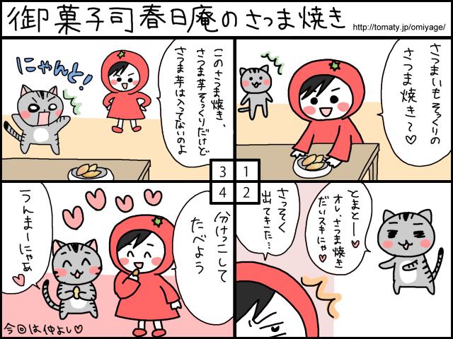 まめ太の4コマ漫画「御菓子司春日庵のさつま焼き」
