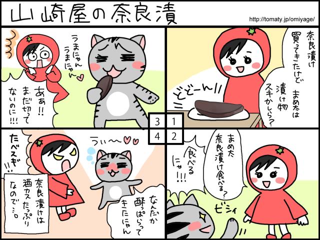 まめ太の4コマ漫画「山崎屋の奈良漬」