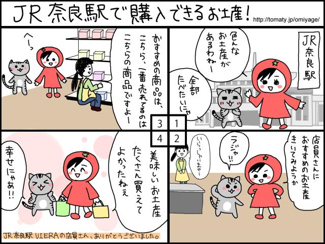 JR奈良駅のVIERAで購入可能な奈良県の絶品お土産ランキング!