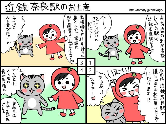 まめ太の4コマ漫画「近鉄奈良駅お土産」