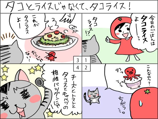 まめ太の4コマ漫画「タコとライスじゃなくてタコライス!」