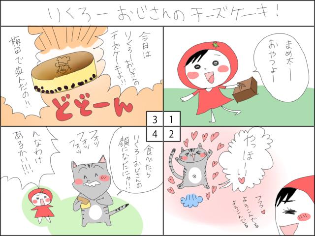 まめ太の4コマ漫画「りくろーおじさんのチーズケーキ」