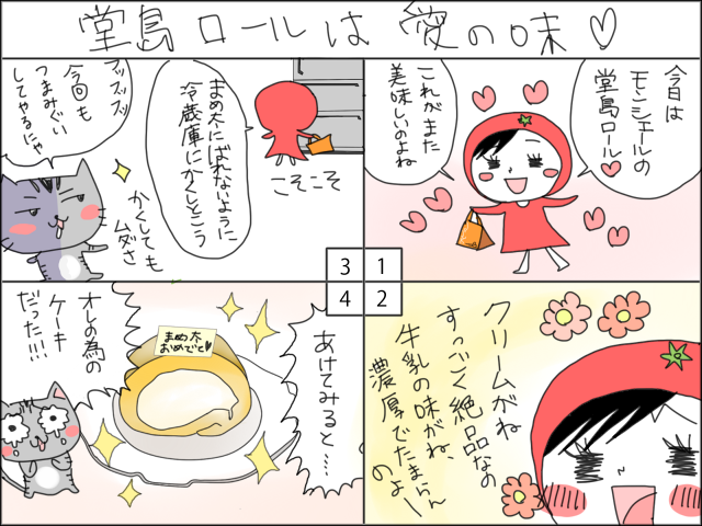 まめ太の4コマ漫画「堂島ロールは愛の味」