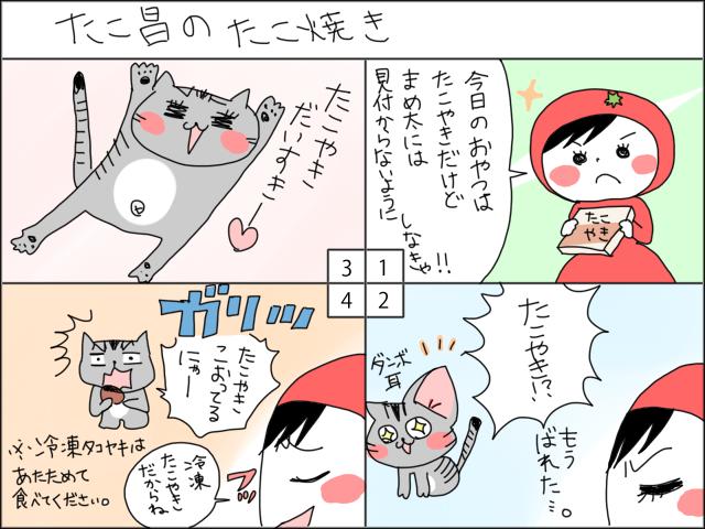 まめ太の4コマ漫画「たこ昌のたこ焼き」