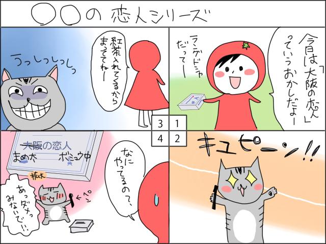 まめ太の4コマ漫画「○○の恋人シリーズ」