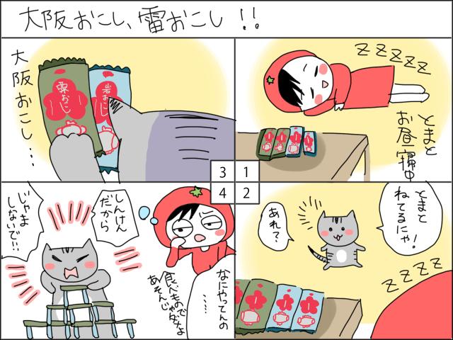 まめ太の4コマ漫画「大阪おこし、雷おこし」