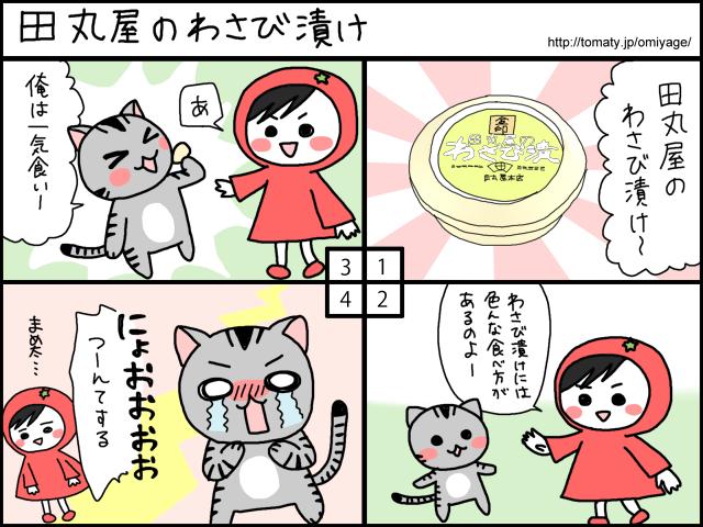 まめ太の4コマ漫画「田丸屋のわさび漬け」