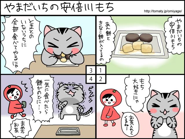 まめ太の4コマ漫画「やまだいちの安倍川餅」