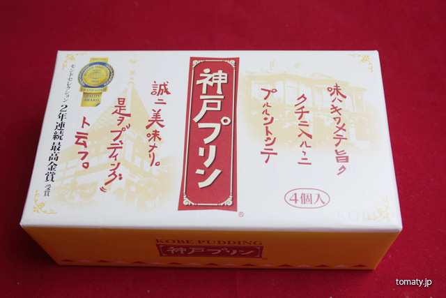 神戸プリン箱