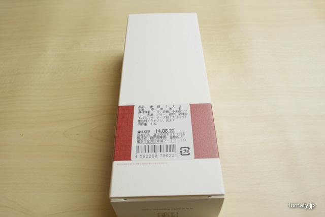 重慶飯店の番餅(箱の裏)