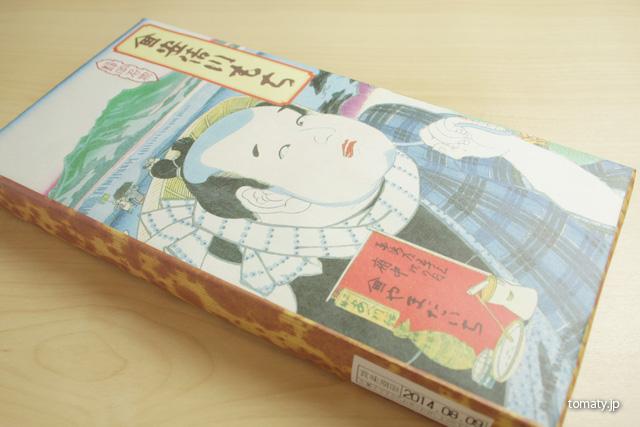 安倍川餅の箱の様子