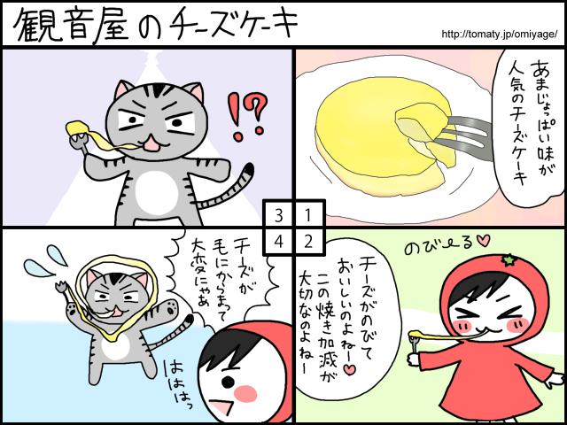 まめ太の4コマ漫画「観音屋のチーズケーキ」