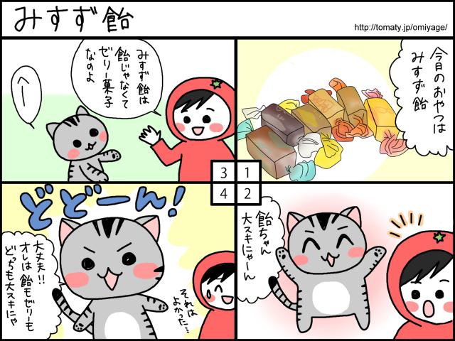 まめ太の4コマ漫画「みすず飴」