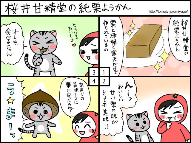 まめ太の4コマ漫画「桜井甘精堂の純栗ようかん」