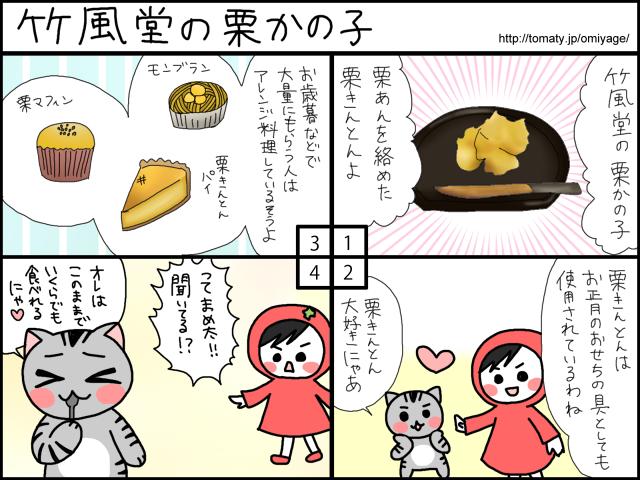 まめ太の4コマ漫画「竹風堂の栗かの子」
