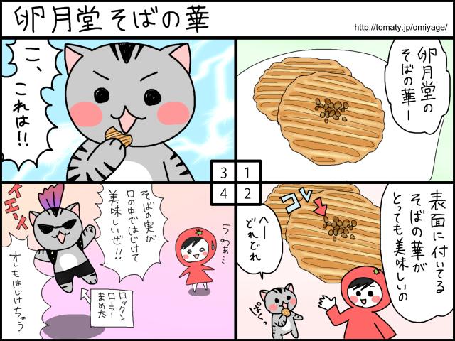 まめ太の4コマ漫画「卵月堂そばの華」