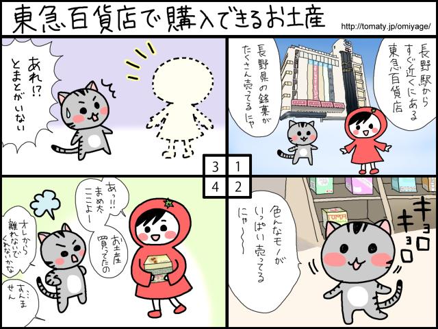 まめ太の4コマ漫画「東急百貨店で購入できるお土産」