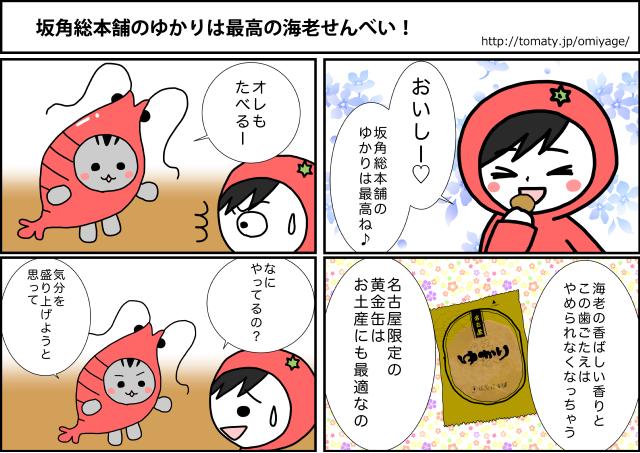 まめ太の4コマ漫画「坂角総本家のゆかりは最高の海老せんべい!」