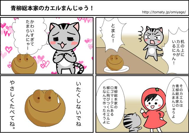 まめ太の4コマ漫画「青柳総本家のカエルまんじゅう」